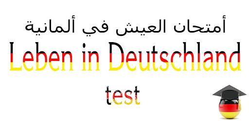 Leben In Deutschland 300 Fragen