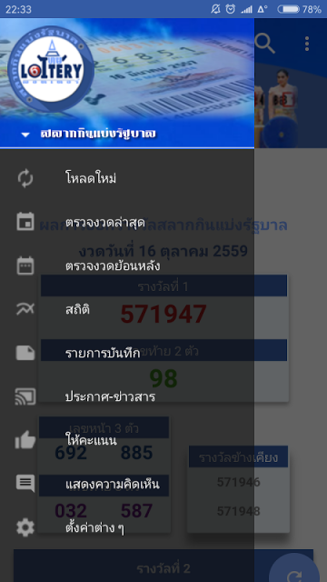 Nws android thailottery download apk for android aptoide