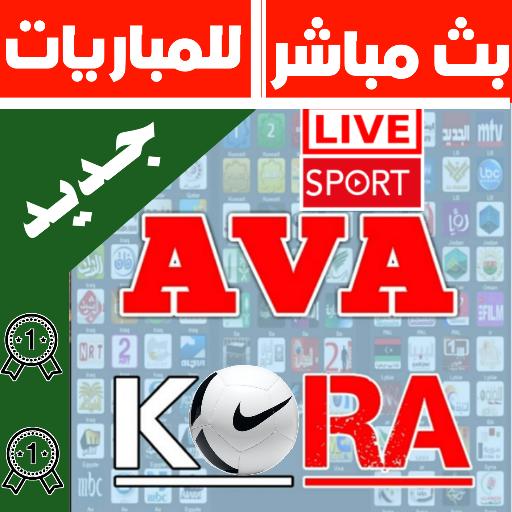 بث مباشر للمباريات - AVA KORA