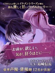 イケメンヴァンパイア◆偉人たちと恋の誘惑 人気恋愛ゲーム screenshot 8