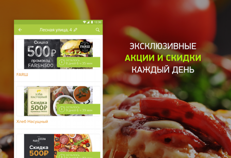 Delivery Club – доставка еды screenshot 2