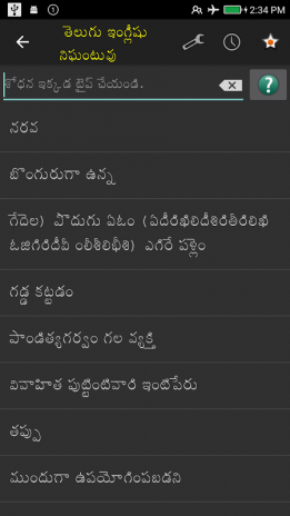 Telugu-English Dictionary 3 9 4 Download APK for Android