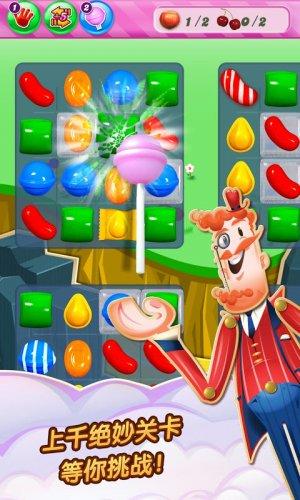糖果传奇 screenshot 3