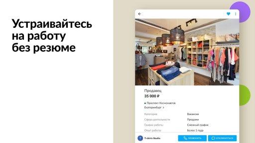 Авито: авто, квартиры, услуги, работа, резюме screenshot 5