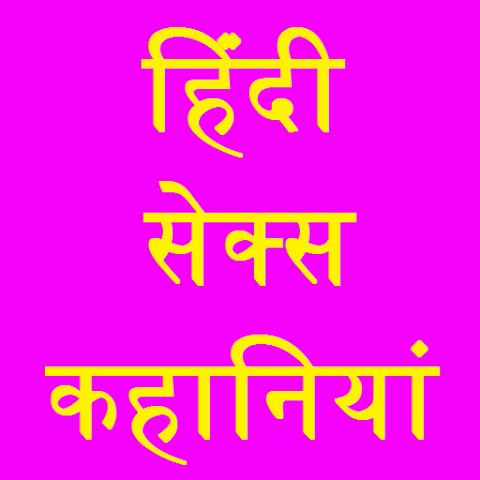 Hindi sexy story in pdf