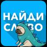 Slobosaurus: search for words Иконка