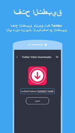 تحميل Apk لأندرويد آبتويد تحميل الفيديو من تويتر Twitter