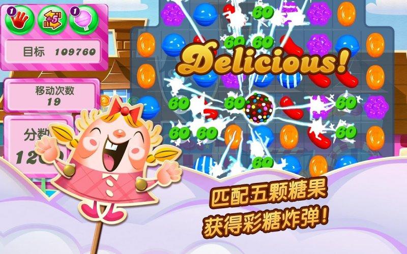 糖果传奇 screenshot 13