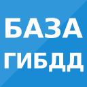 База ГИБДД — проверка авто по базе ГИБДД по VIN