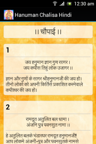 Hanuman Chalisa - Hindi 1 2 0 Download APK for Android - Aptoide