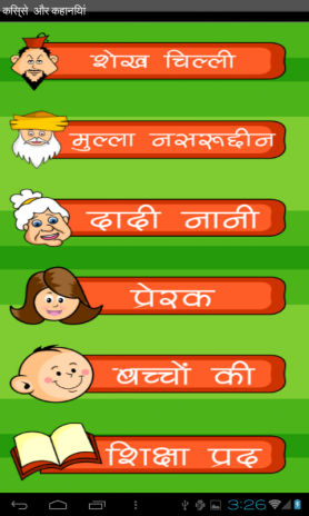 Hindi Kids Stories 1 2 Download APK for Android - Aptoide