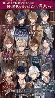 イケメンヴァンパイア◆偉人たちと恋の誘惑 人気恋愛ゲーム screenshot 3