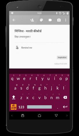 Minglish Marathi Keyboard+ Eng 1 7 Download APK for Android - Aptoide
