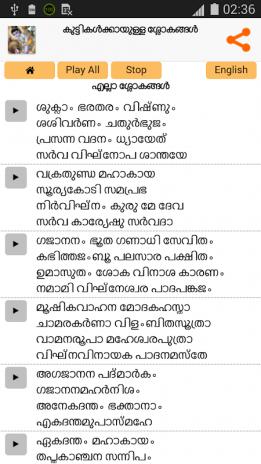 Sloka for Children - Malayalam 1 0 0 Download APK for