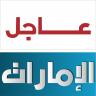 UAE AJIL Icon