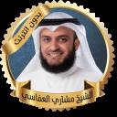 القران كاملا بدون نت - مشاري العفاسي