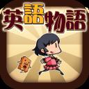 英語ゲーム-英語物語- クイズ形式で英語学習︕英単語や英文法、リスニングの勉強アプリ