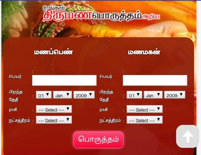 Tamil name matching for marriage in வசிய பொருத்தம்