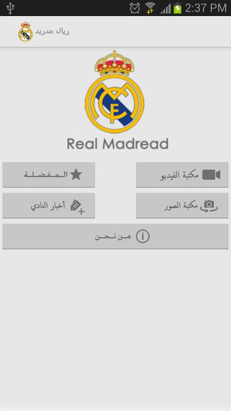 ريال مدريد screenshot 1