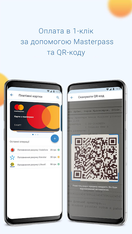 EasyPay - платежі онлайн screenshot 4