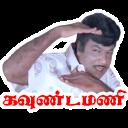 Gowndamani Stickers