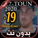 أغاني سبعتون بدون نت 2020 7TOUN