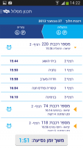 רכבת ישראל -Israel Railways Screenshot