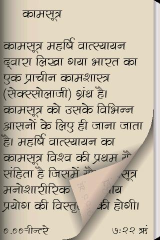 Hindi Pdf Books Kamasutra Book