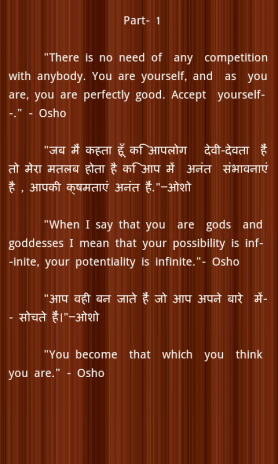 Osho Speeches In Hindi 10 Download Apk For Android Aptoide