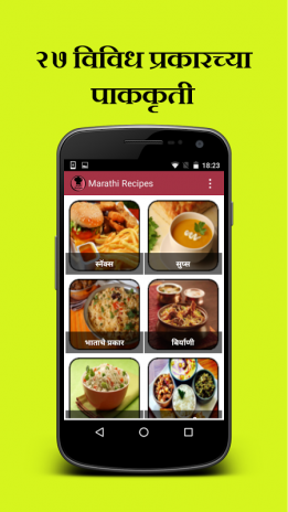 Marathi recipes 181117 download apk for android aptoide marathi recipes screenshot 1 marathi recipes screenshot 2 forumfinder Gallery
