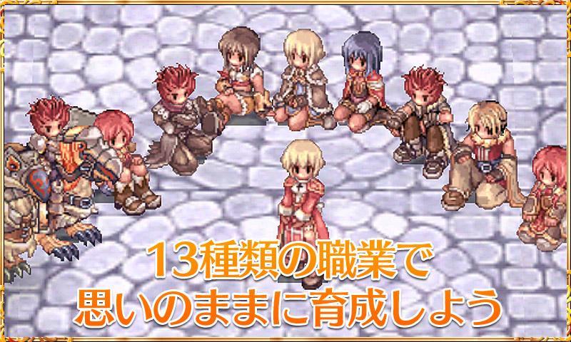 無料ゲーム ラグナロクオンライン:MMO・RPGゲームアプリ screenshot 2