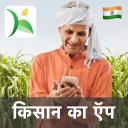 किसान ऍप भारतीय किसानों का सोशल नेटवर्क - कृषिफाई