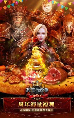 列王的纷争 : 全新城建-永夜城 screenshot 6