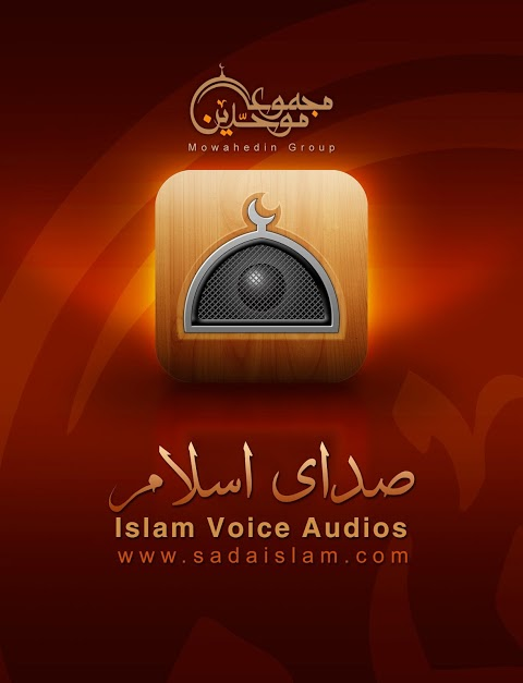 Islam Voice صدای اسلام screenshot 1