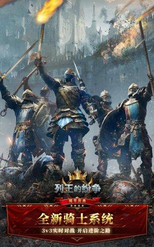 列王的纷争 : 全新城建-永夜城 screenshot 7