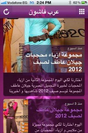 6085d0a384310 عرب فاشون Fashion4Arab 1.58.66.4778 Télécharger l APK pour Android - Aptoide