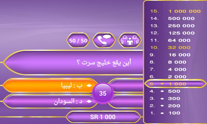 من سيربح المليون مع جورج screenshot 1