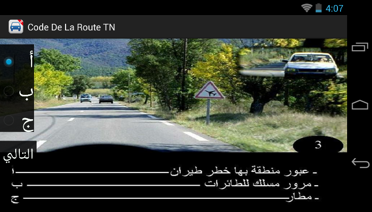 enpc code de la route tunisie gratuit en arabe