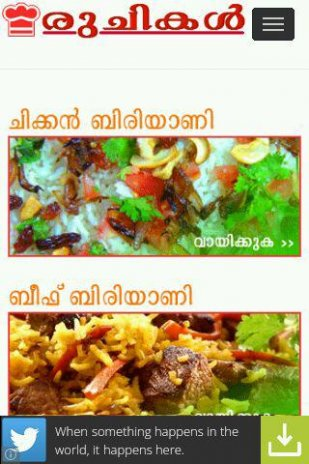 Kerala recipes in malayalam 10 download apk for android aptoide kerala recipes in malayalam screenshot 6 forumfinder Choice Image