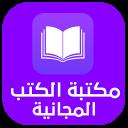 مكتبة الكتب المجانية