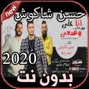 أغاني حسن شاكوش بدون نت Hassan Shakosh 2020