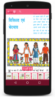 NCERT Books Screen
