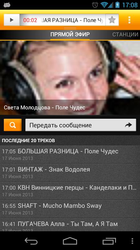 Юмор FM screenshot 2