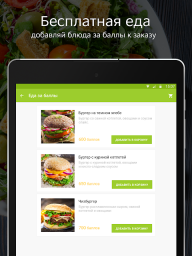 Delivery Club – доставка еды screenshot 11
