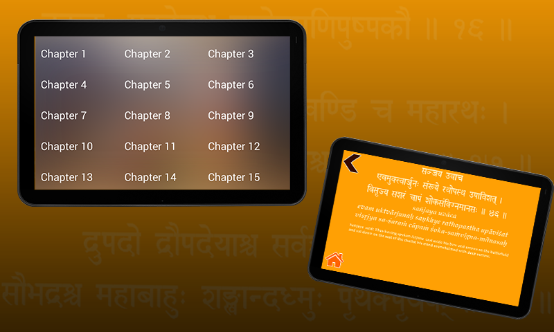 The Bhagavad Gita screenshot 2