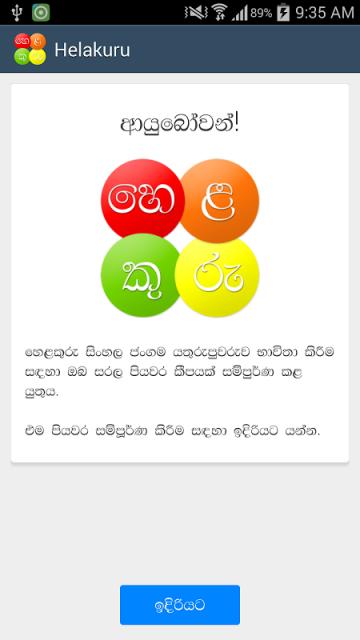 Helakuru free download