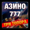 Слоты Азино777 - azino777 три топора