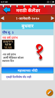 Marathi Calendar 2021 screenshot 5