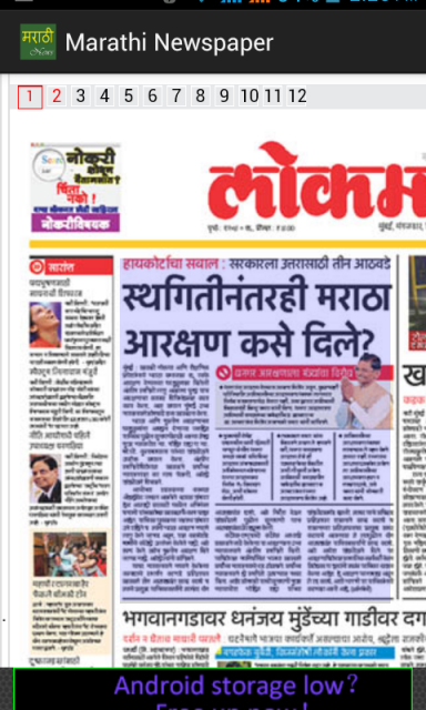 marathi paper Read reviews, compare customer ratings, see screenshots, and learn more about tarun bharat marathi newspaper download tarun bharat marathi newspaper and enjoy it on your iphone, ipad, and ipod touch.