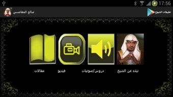 الشيخ صالح المغامسي Screenshot